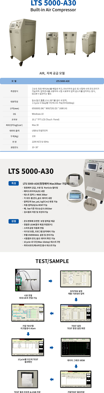 LTS-5000-A30.jpg