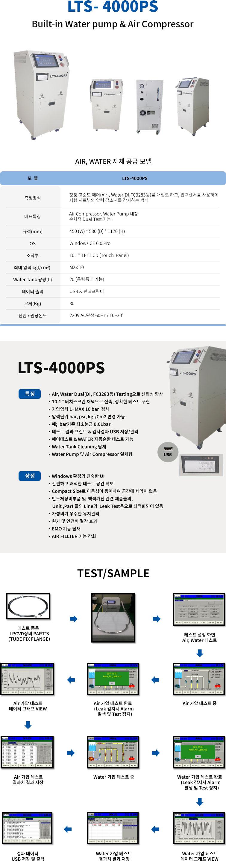 LTS-4000ps.jpg