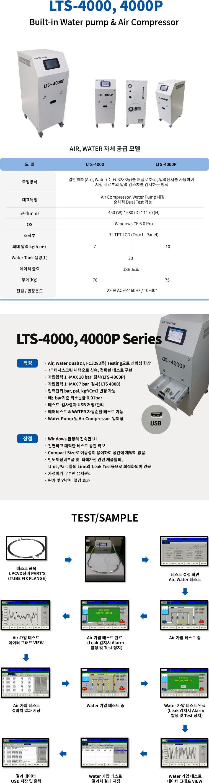 LTS-4000.jpg